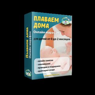 """Марафон """"Плаваем дома"""" (0-2 месяца)."""