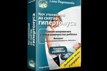 Гипертонус-128.Упражнение для ручек ребенка