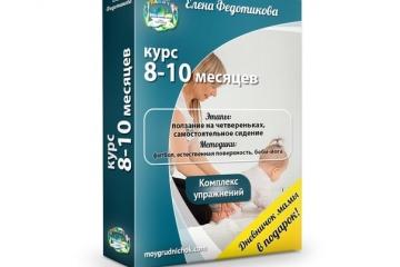 Материал 78.Упражнение для рук и ортоковрик
