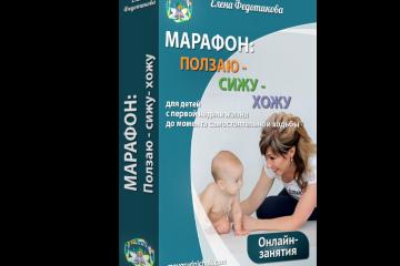 Календарь этапов в физическом развитии ребенка