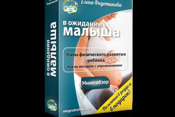 materials - 51.Этапы физического развития