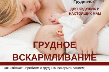 "Семинар  ""Грудное вскармливание"" 26 января 14-30"