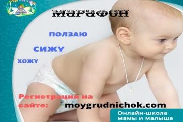 """Марафон """"Ползаю-Сижу-Хожу"""""""