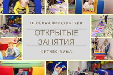 """Открытые занятия в """"Грудничке"""""""